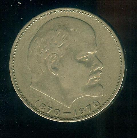 piece de monnaie urss