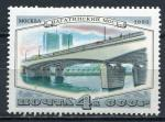 Timbre RUSSIE & URSS  1980  Neuf **   N°  4761   Y&T  Pont
