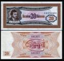 **   RUSSIE  ( Moscow )  Private issue     20  rublei   1994   M-1.3    UNC   **